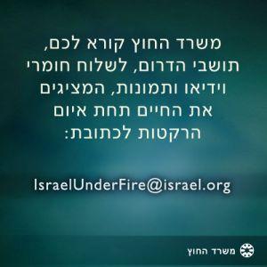 gaza fires rockets on israel